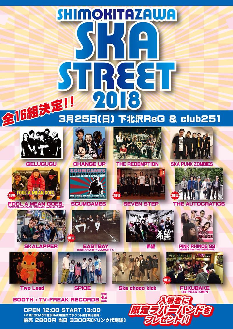 SKA STREET 2018 -ReG 8th Anniversary-の写真