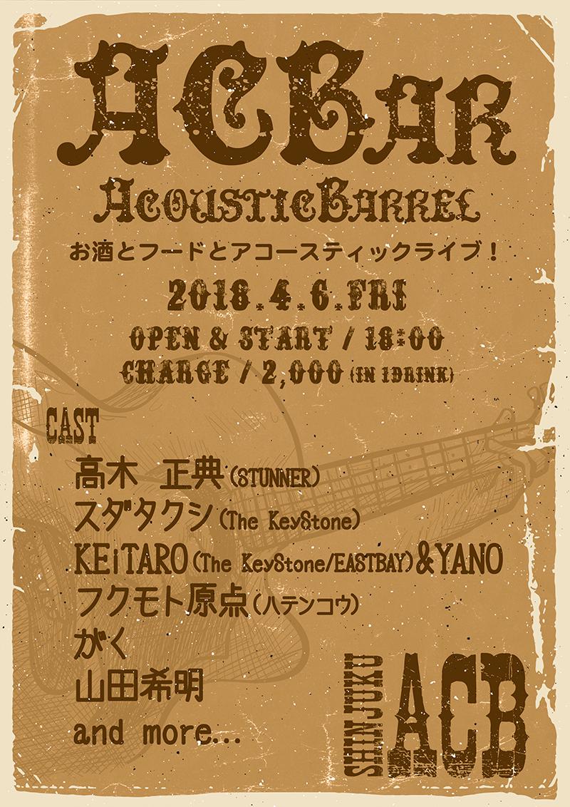 ACBer -AcousticBarrel-の写真
