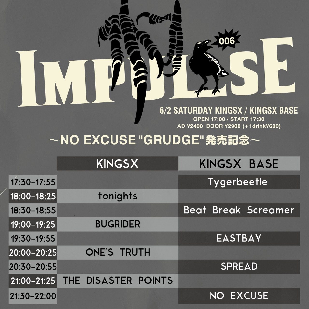 "IMPULSE006 〜NO EXCUSE""GRUDGE""発売記念〜の写真"