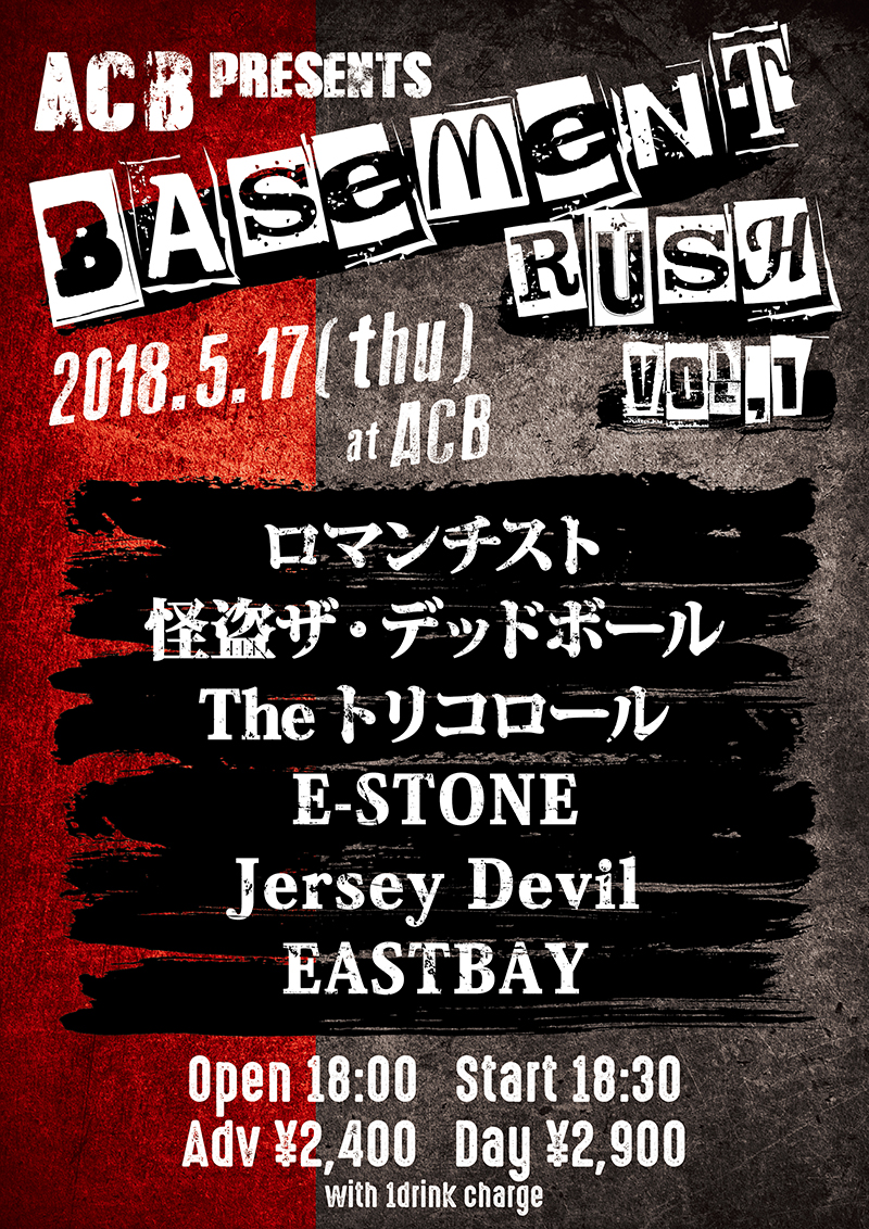 ACB HALL pre. Basement Rush vol,1の写真