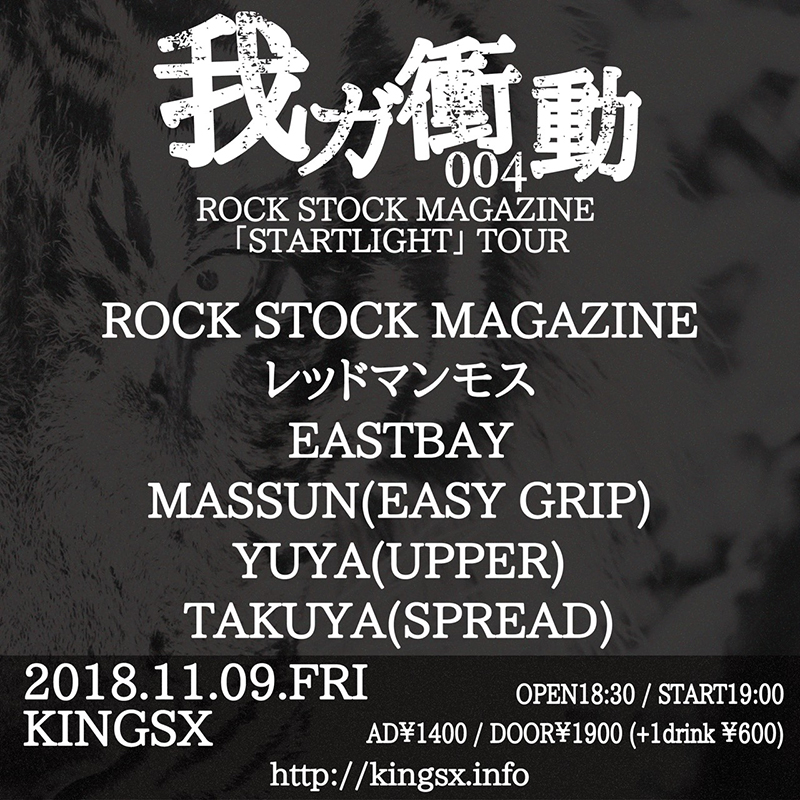 我ガ衝動004〜ROCK STOCK MAGAZINE 「STARTLIGHT」 TOURの写真