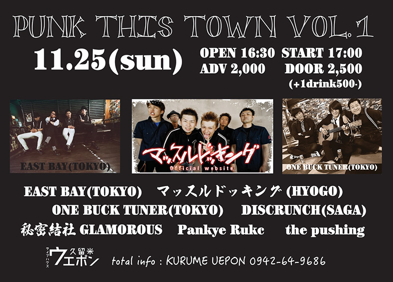 PUNK THIS TOWN Vol.1の写真