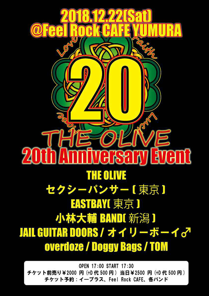 THE OLIVE 20th Anniversary Eventの写真