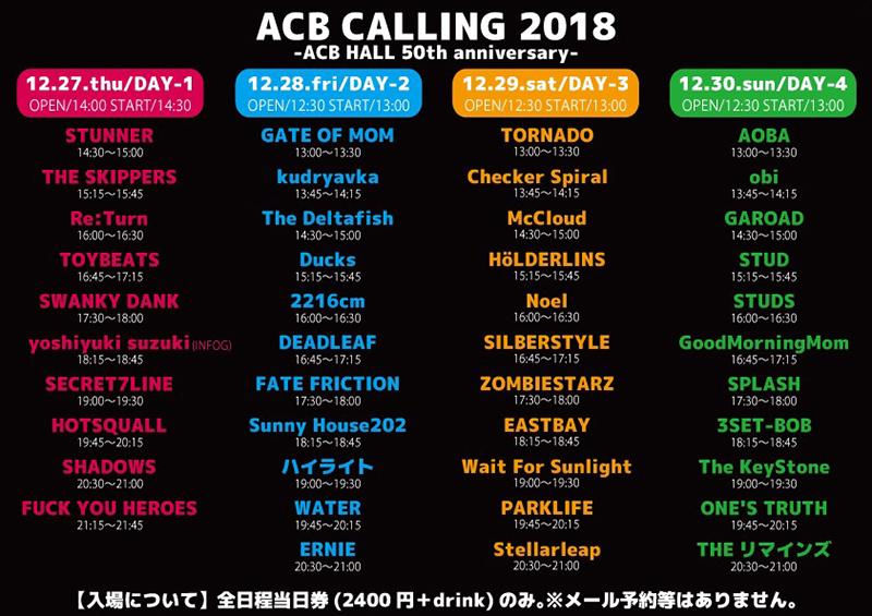 ACB pre. ACB CALLING 2018 day-3の写真