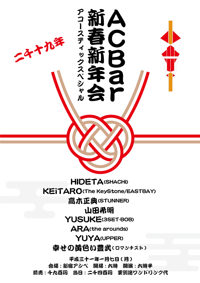 ACBar 〜新春新年会アコースティックSP〜の写真