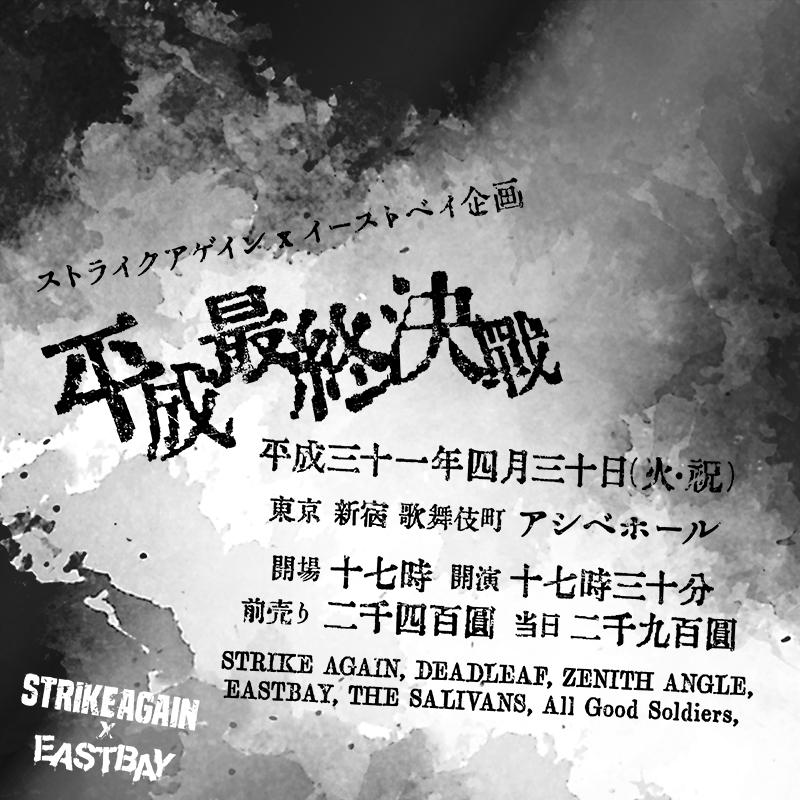 STRIKE AGAIN x EASTBAY pre. 平成最終決戦の写真