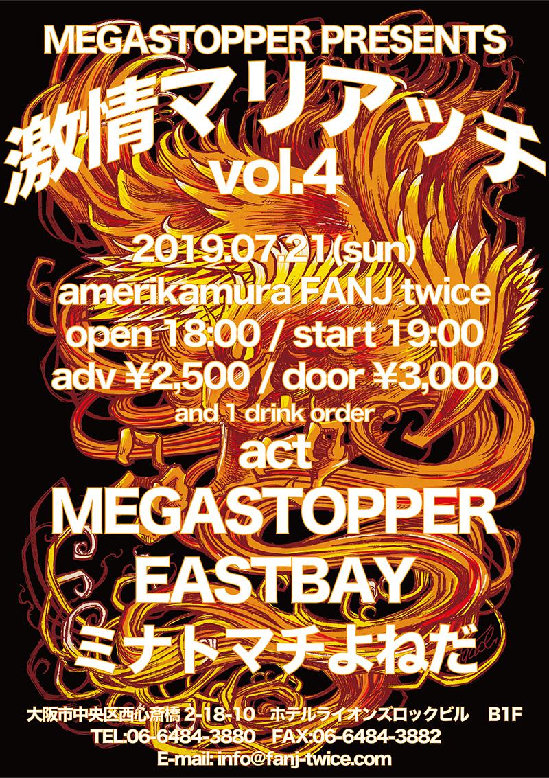 MEGASTOPPER pre. 激情マリアッチ Vol.4の写真