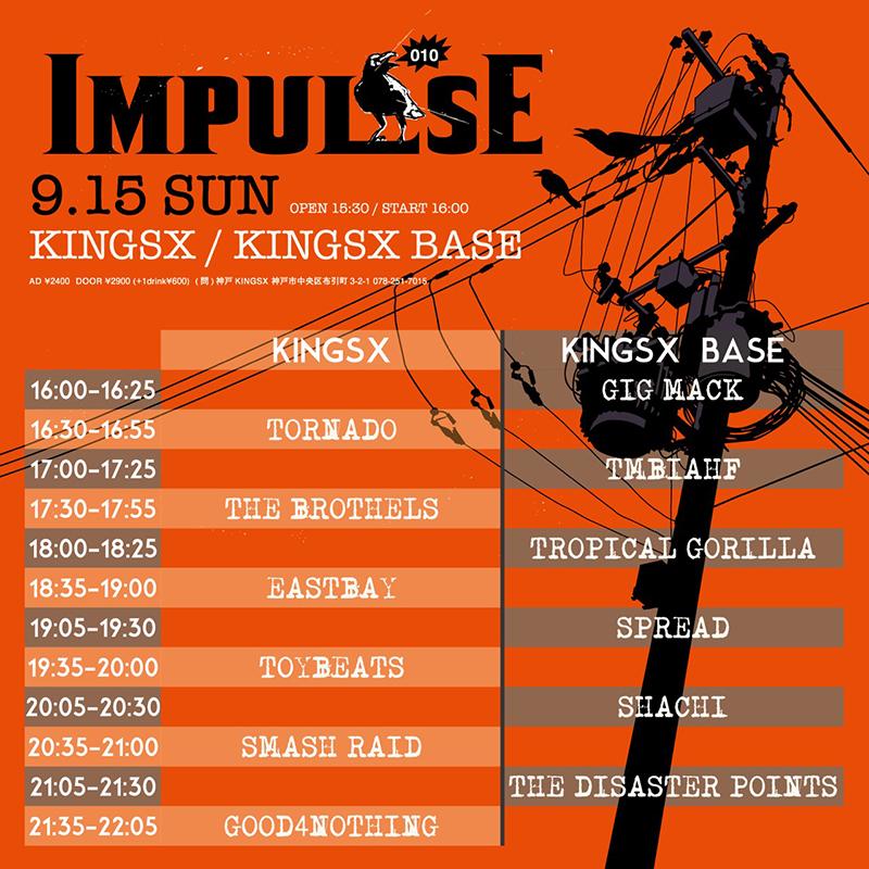 IMPULSE010の写真