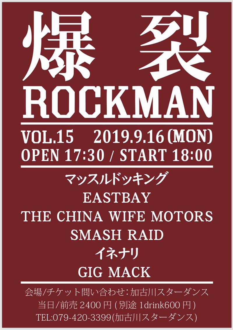 爆裂ROCKMAN Vol.15の写真