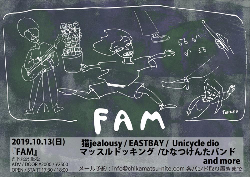 FAMの写真