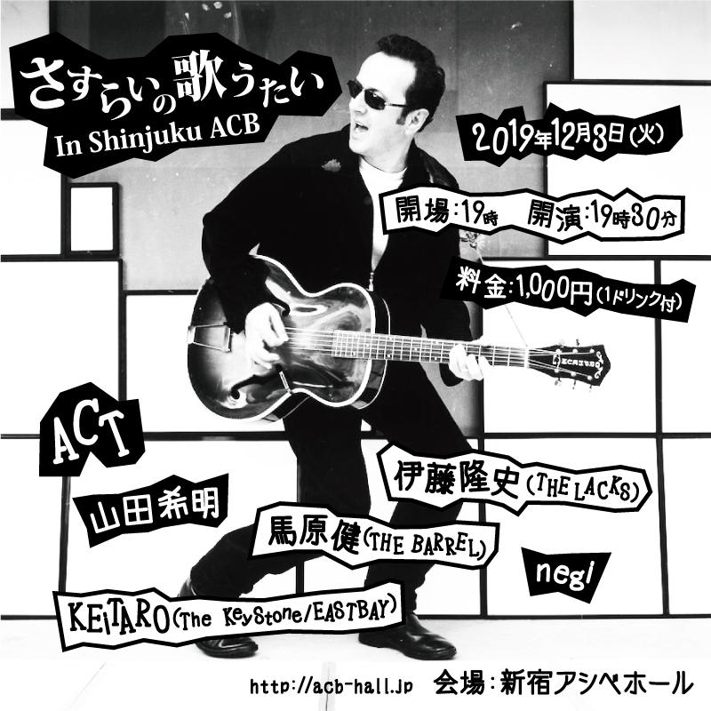 さすらいの歌うたい in Shinjuku ACBの写真