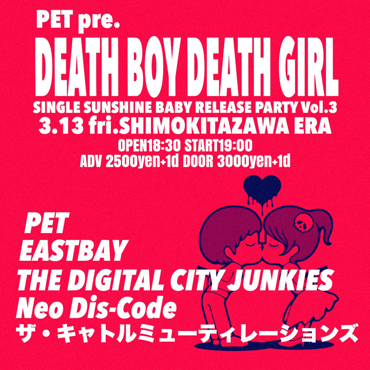 PET presents DEATH BOY×DEATH GIRLの写真
