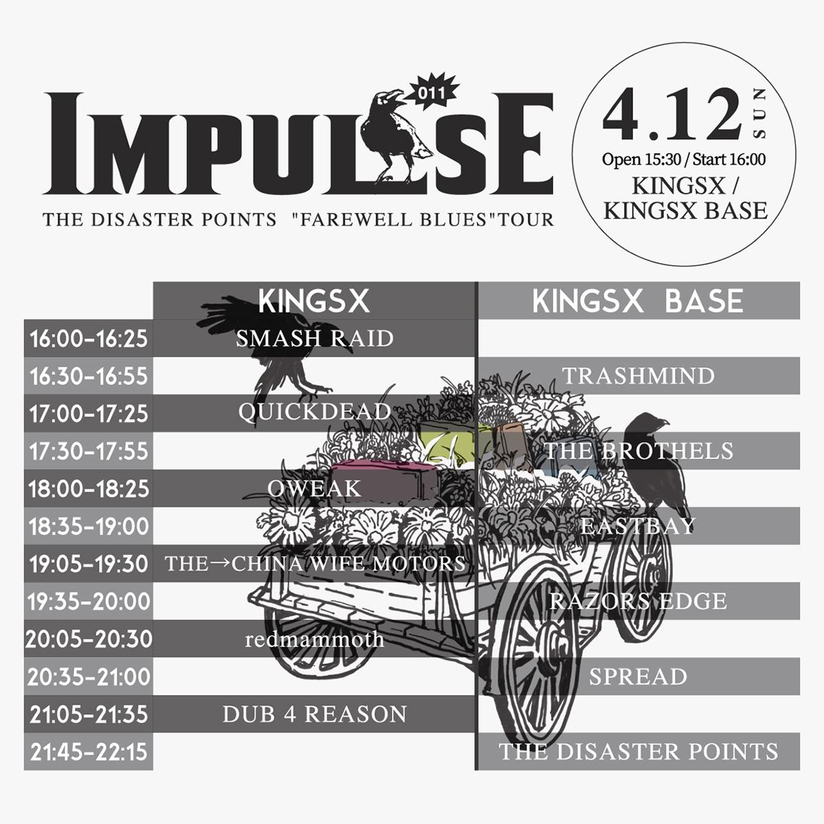 IMPULSE011の写真