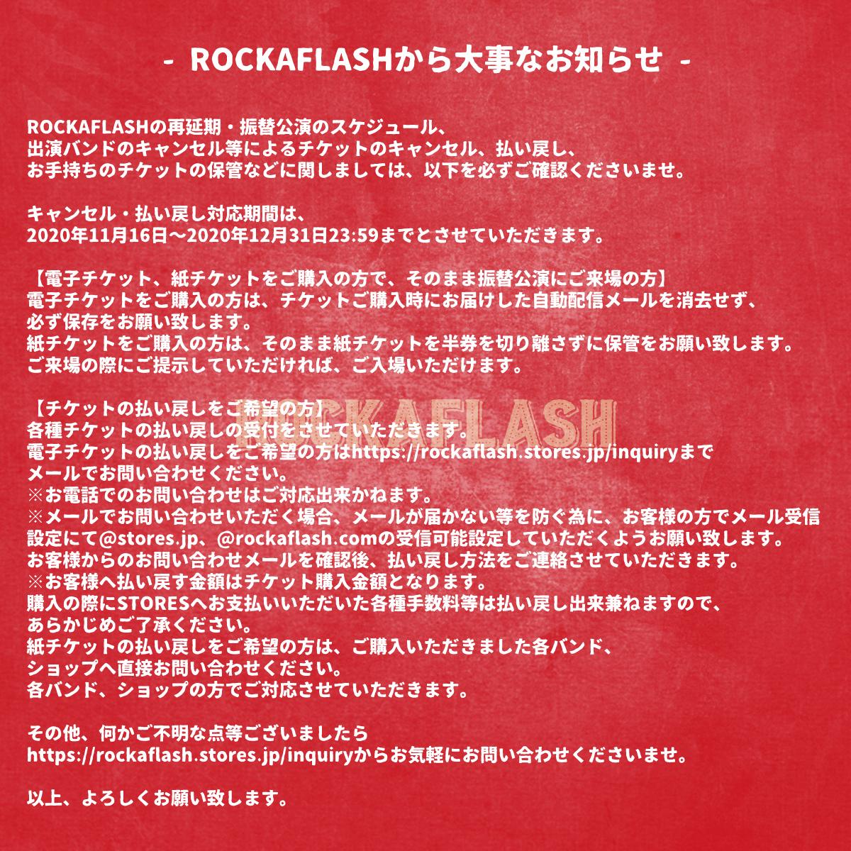 【中止】ROCKAFLASHの写真