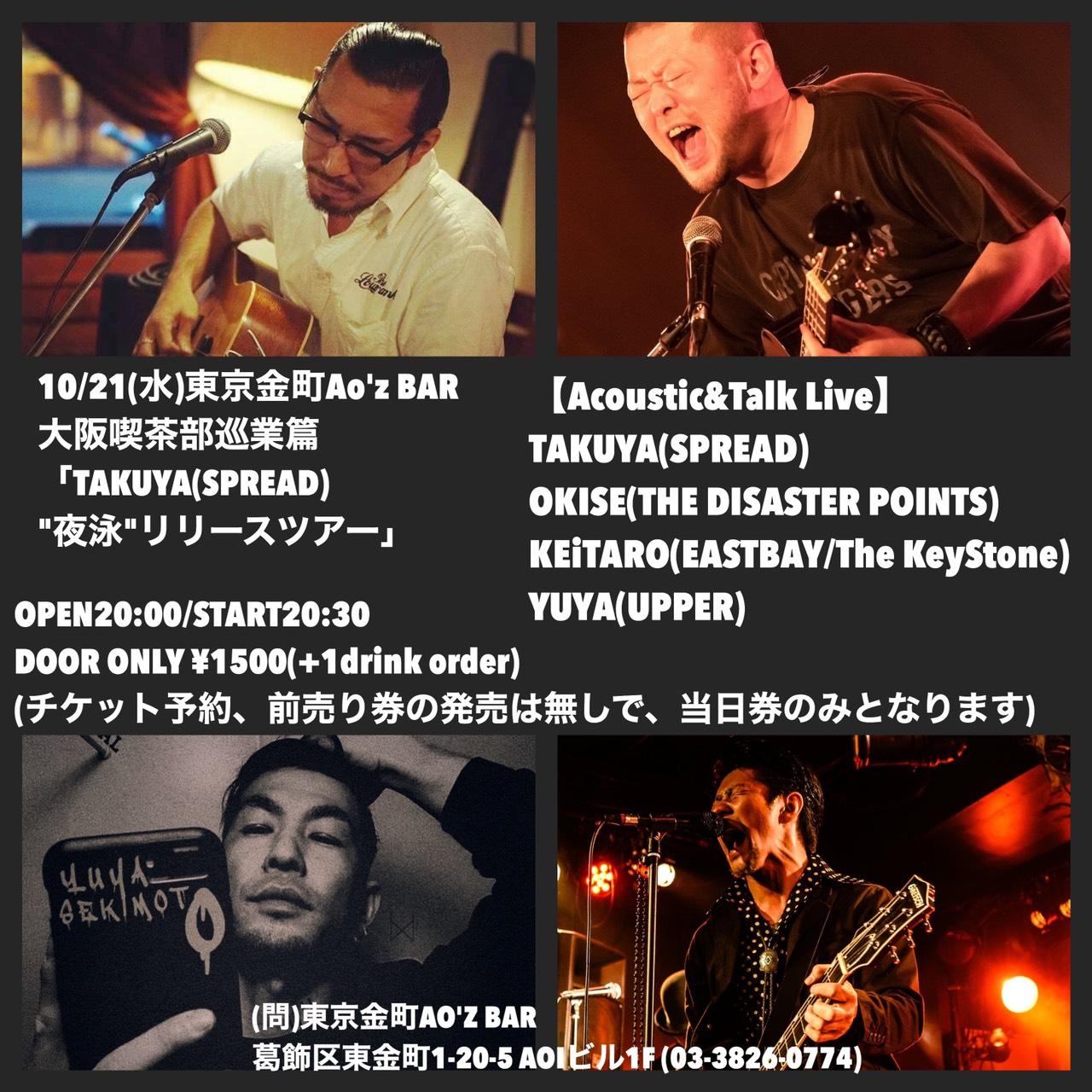 """大阪喫茶部巡業篇「TAKUYA(SPREAD)""""夜泳""""リリースツアー」Acoustic&Talk Liveの写真"""