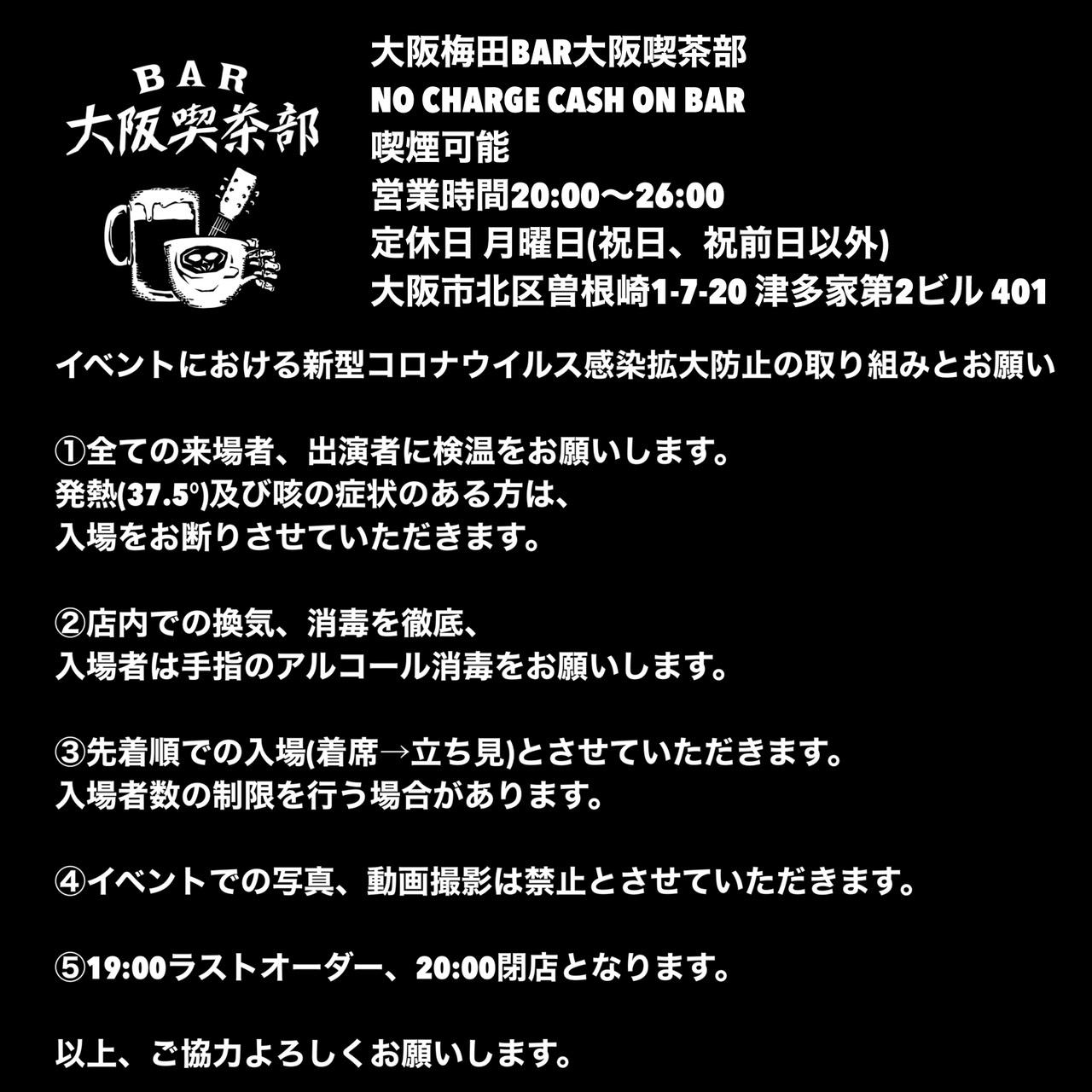 """大阪喫茶部定例会"" Acoustic&Talk Liveの写真"