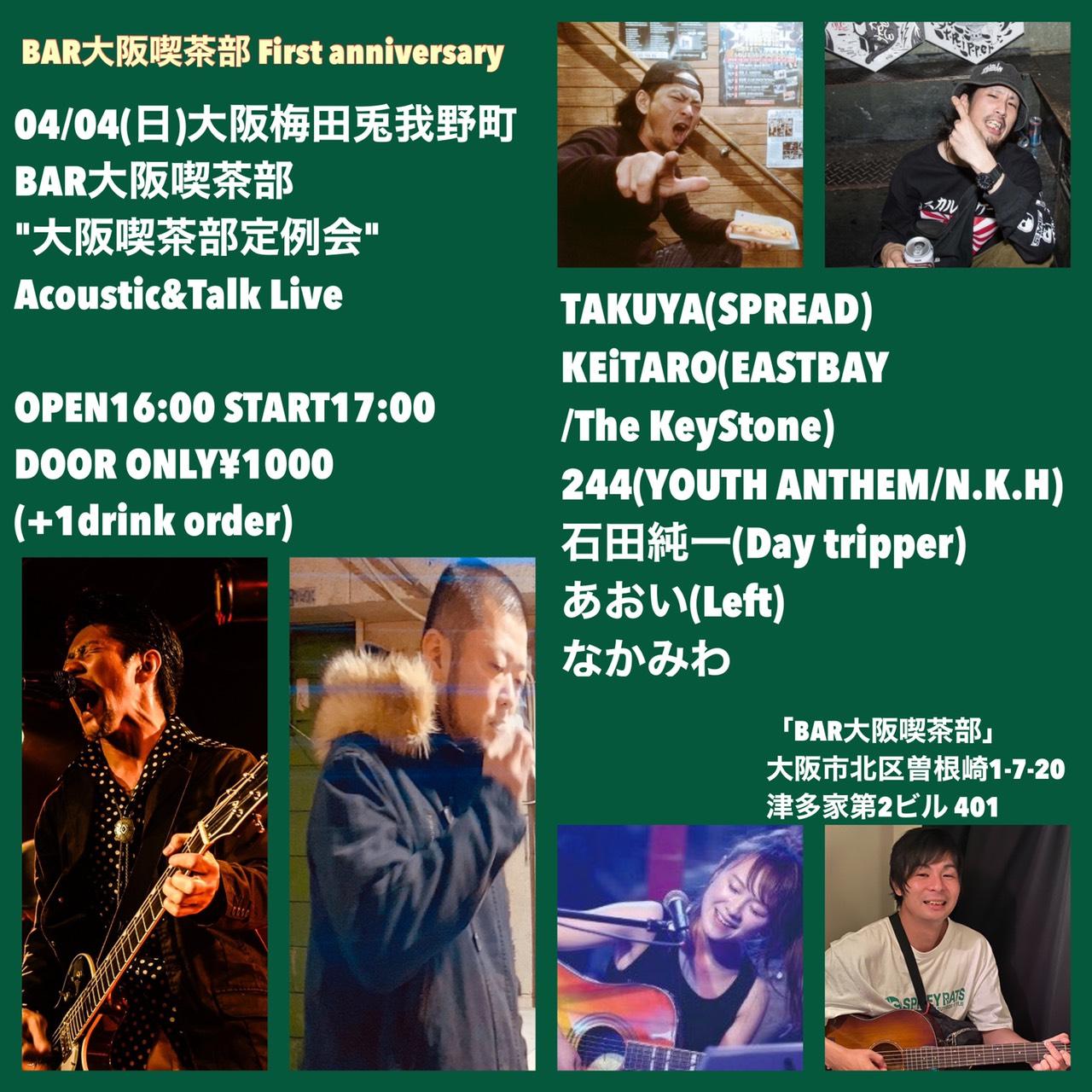 "BAR大阪喫茶部 First anniversary ""大阪喫茶部定例会"" Acoustic&Talk Liveの写真"