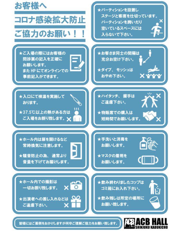ACB pre「新宿狂騒」vol.9の写真