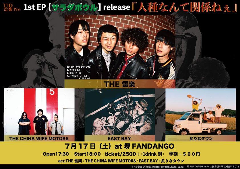 THE 雷楽 1st EP【サラダボウル】リリース 『人種なんて関係ねえ』の写真