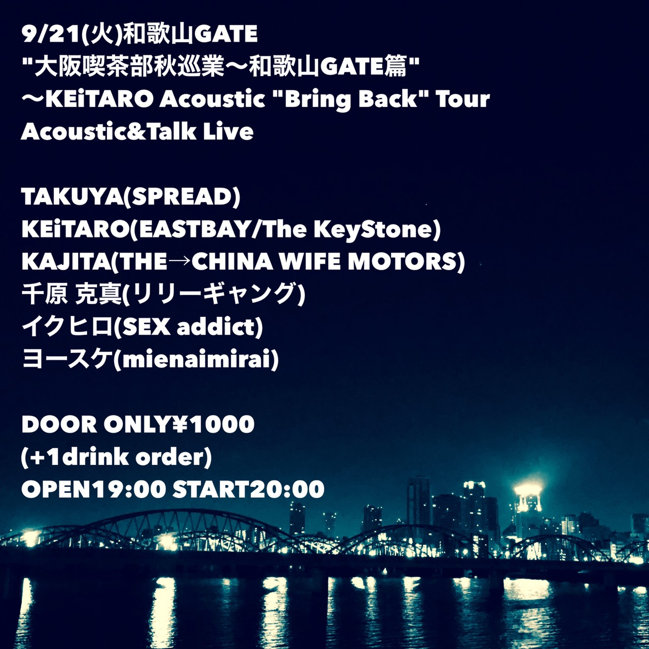 """""""大阪喫茶部秋巡業〜和歌山GATE篇 """" 〜KEiTARO Acoustic """"Bring Back"""" Tour Acoustic&Talk Liveの写真"""