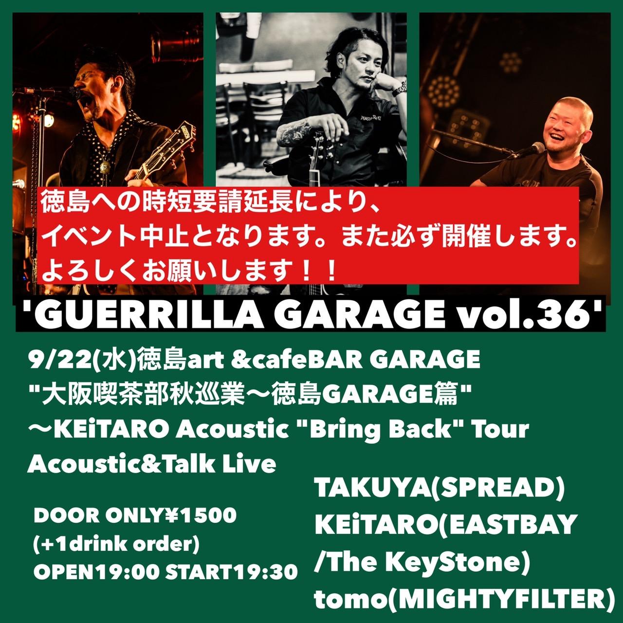 """【中止】'GUERRILLA GARAGE vol.36′ """"大阪喫茶部秋巡業〜徳島GARAGE篇"""" 〜KEiTARO Acoustic """"Bring Back"""" Tour Acoustic&Talk Liveの写真"""