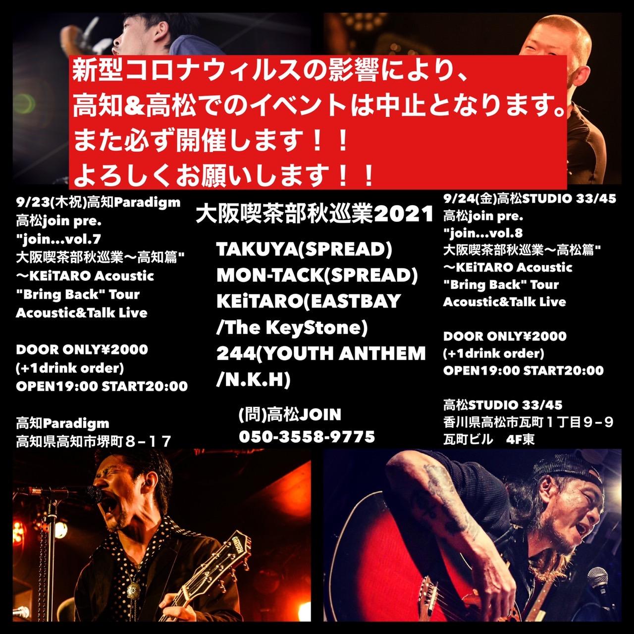 """【中止】""""大阪喫茶部秋巡業〜高知篇"""" 〜KEiTARO Acoustic """"Bring Back"""" Tour Acoustic&Talk Liveの写真"""