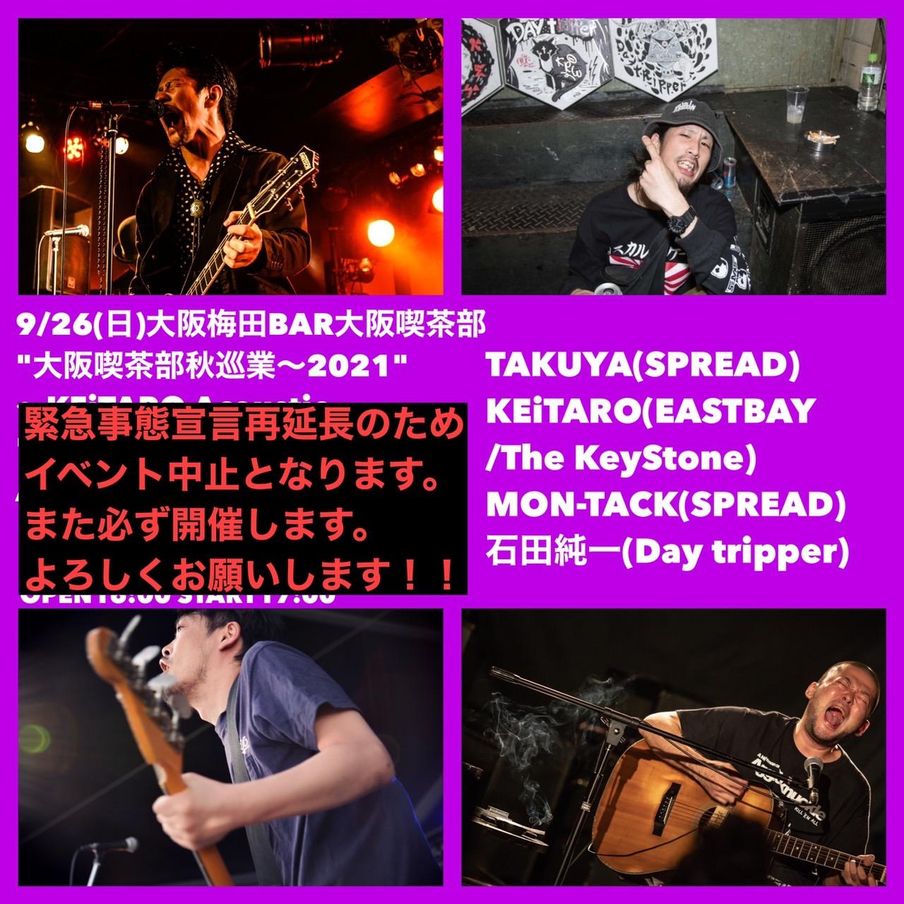 """【中止】""""大阪喫茶部秋巡業〜2021″ 〜KEiTARO Acoustic """"Bring Back"""" Tour Acoustic&Talk Liveの写真"""