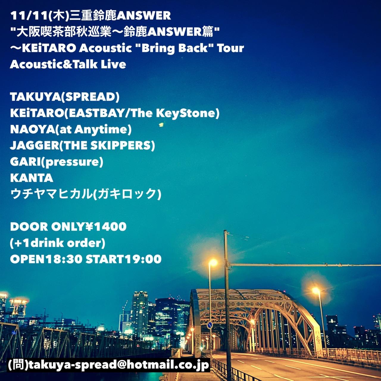 """""""大阪喫茶部秋巡業〜鈴鹿ANSWER篇"""" 〜KEiTARO Acoustic """"Bring Back"""" Tour Acoustic&Talk Liveの写真"""